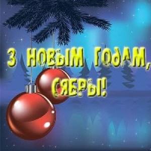 Белорусские новогодние открытки
