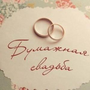Бумажная свадьба - 2 года