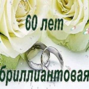 Бриллиантовая свадьба - 60 лет