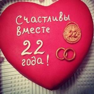 Бронзовая свадьба - 22 года