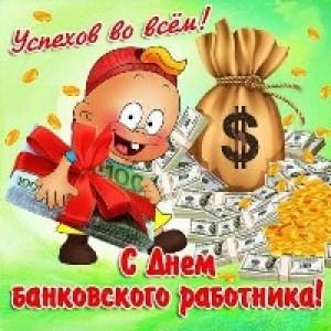 День Банковского Работника