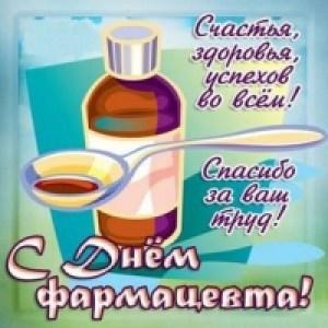 День Фармацевта и Провизора