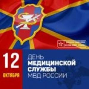 День Медицинской Службы МВД России