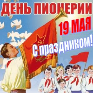 День Пионерии