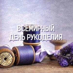 День Рукоделия