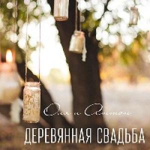 Деревянная свадьба - 5 лет