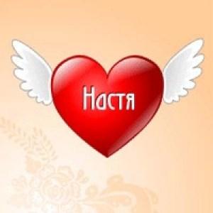Именные открытки на День Всех Влюблённых