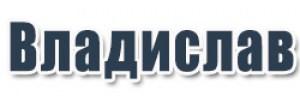 Именины Владислава
