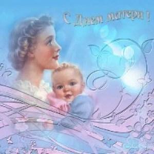 Картинки с Днём Матери