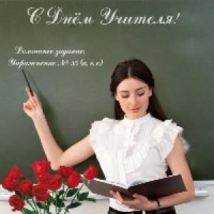 Картинки с Днём Учителя