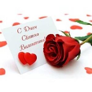 Картинки с Днем Всех Влюбленных