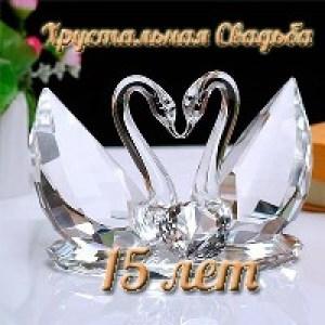 Хрустальная свадьба - 15 лет