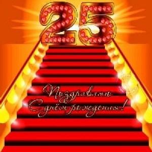 Открытки с Днём Рождения на 25 лет