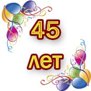 Открытки с Днём Рождения на 45 лет