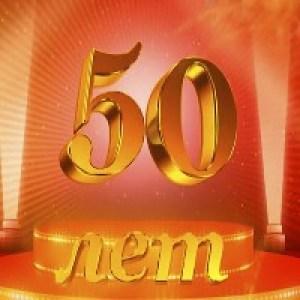 Открытки с Днём Рождения на 50 лет