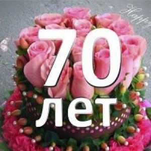 Открытки с Днём Рождения на 70 лет