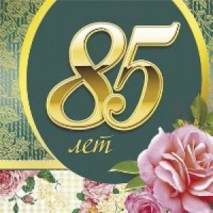 Открытки с Днём Рождения на 85 лет