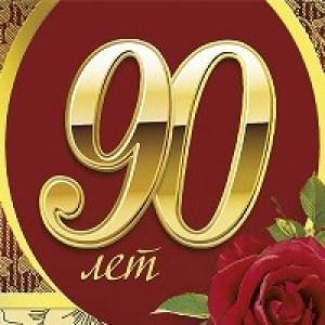 Открытки с Днём Рождения на 90 лет