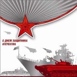 Национальные открытки с Днём Защитника Отечества
