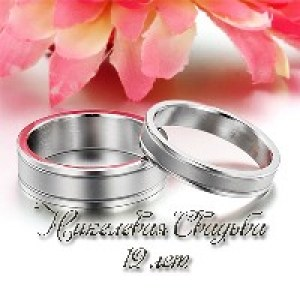 Никелевая свадьба - 12 лет
