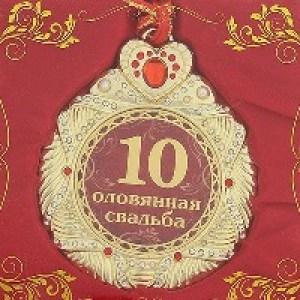 Оловянная свадьба - 10 лет