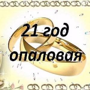 Опаловая свадьба - 21 год
