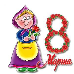 Открытки на 8 марта Бабушке