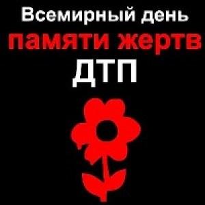 День Памяти Жертв ДТП