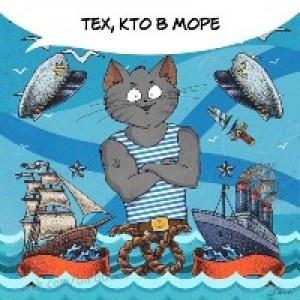 Открытки с 23 февраля Морякам