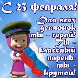 Открытки с 23 февраля Одноклассникам