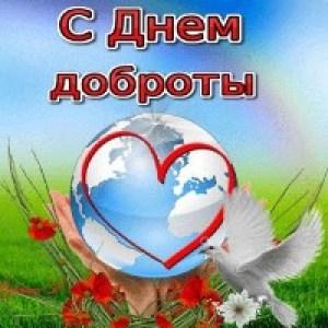День Доброты