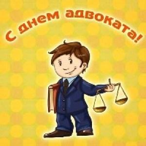 День Адвокатуры