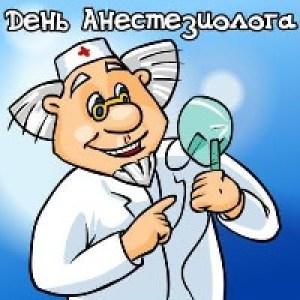 День Анестезии