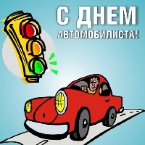 День Автомобилиста