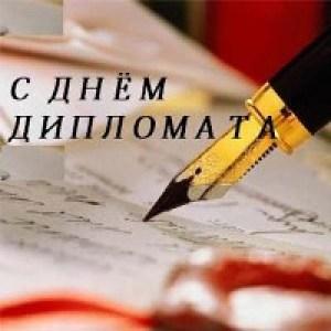 День Дипломатического Работника