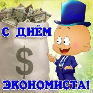 День Экономиста