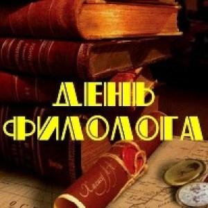 День Филолога