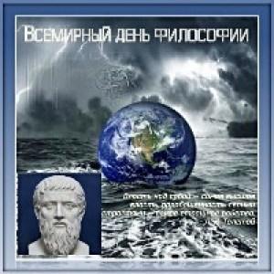 День Философии