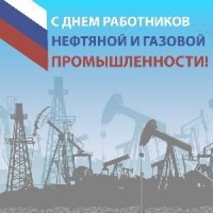 День Газовика и Нефтяника