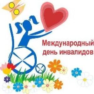 Открытки с Днём Инвалидов