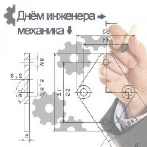 День Инженера Механика