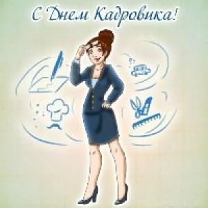 День Кадрового Работника