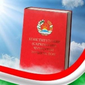 День Конституции Таджикистана