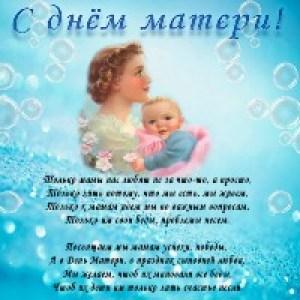 Поздравительные открытки с Днём Матери