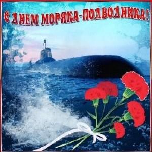День Моряка Подводника