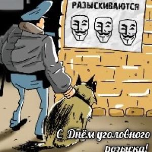 День Работников Уголовного Розыска