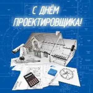 День Проектировщика