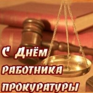 День Работника Прокуратуры