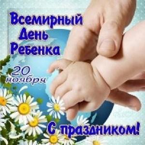 День Ребёнка