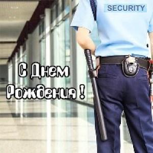Охранникам